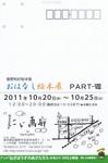 CCI20111017_00002.jpg