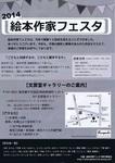 絵本作家フェスタ2014裏.jpg