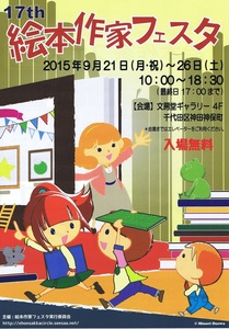2015絵本作家フェスタ.jpg