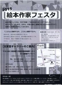 2015絵本作家フェスタ裏.jpg